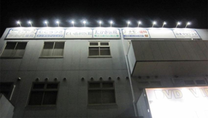 LED導入事例 神戸某所 看板照明...